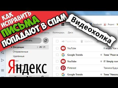 Как исправить - Письма попадают в СПАМ (Яндекс почта)