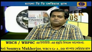 WBCS WBPSC Interview Preparation Discussion with Sri Soumya Mukherjee WBCS GrA DD Bangla Career Plus