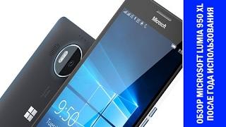Microsoft Lumia 950 XL - обзор и выводы после года активного использования