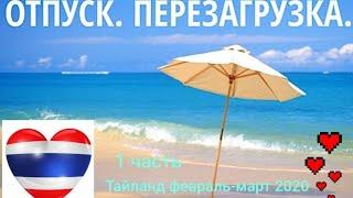 Отпуск в Тайланде Пхукет Патонг часть1