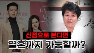 [유명한점집]무당에게 물어봤습니다 현빈♥손예진 결혼까지 가능할까?(ft.궁합)