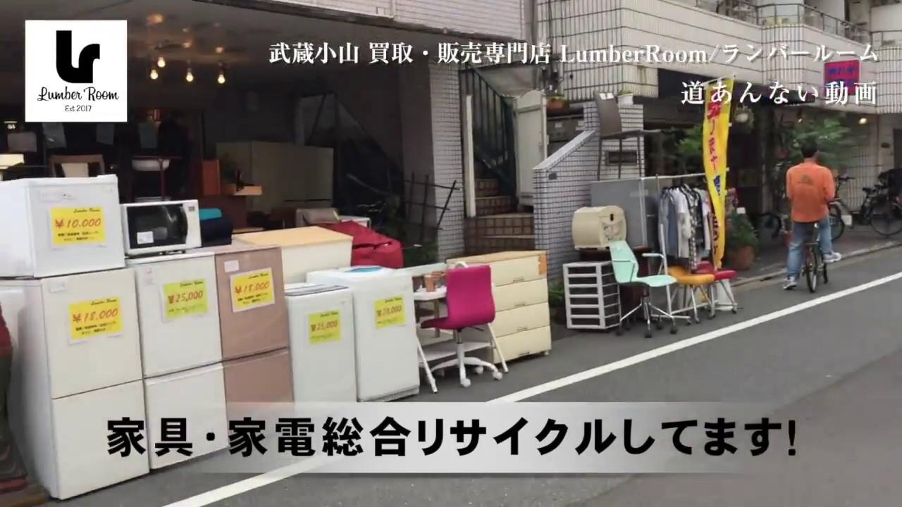 小山 ショップ 武蔵 リサイクル 武蔵小山店 品川区【リサイクルティファナ】