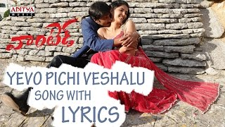 Yevo Pichi Veshalu Full Song With Lyrics - Wanted Songs - Gopichand, Deeksha Seth, Chakri