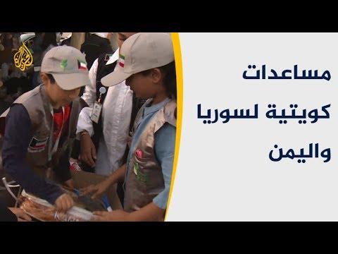 شاحنات الكويت.. حملة لإغاثة الشعبين السوري واليمني  - 13:54-2018 / 11 / 18