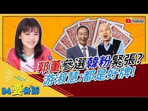 【94要客訴精華版】郭董參選韓粉緊張!游淑慧:國民黨有兩隻好牌