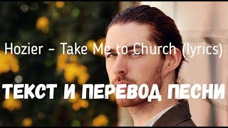 Hozier – Take Me to Church (lyrics текст и перевод песни)