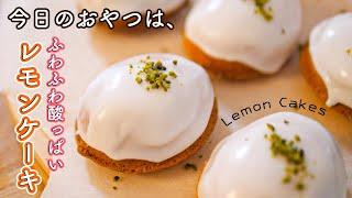 今日のおやつはレモンケーキ!お話しながら作ります🍋