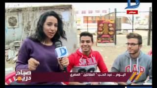 صباح دريم| شاهد رأي الشارع المصري في عيد الحب ..