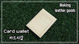 [Leather Craft] 카드지갑 만들기|Makin…