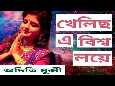 Khelichho e biswa loye- Aditi Munshi