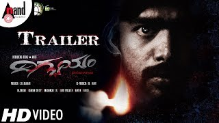 Digbayam | Kannada HD Trailer 2019 | Amith | Kavitha Bist | Chandan Shetty | 1234 Cine Creations
