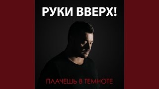 Download Плачешь в темноте Mp3 and Videos