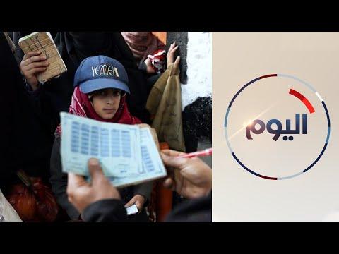 مساعدات تغطي احتياجات الفقراء في اليمن ويد الفساد تمتد لتخطفها