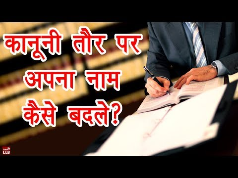 Name Change Procedure In India | By Ishan [Hindi]