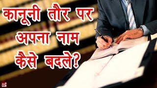 Name Change Procedure In India   By Ishan [Hindi]