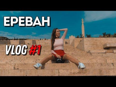 Армения Ереван | Стоит ли ехать? VLOG #1