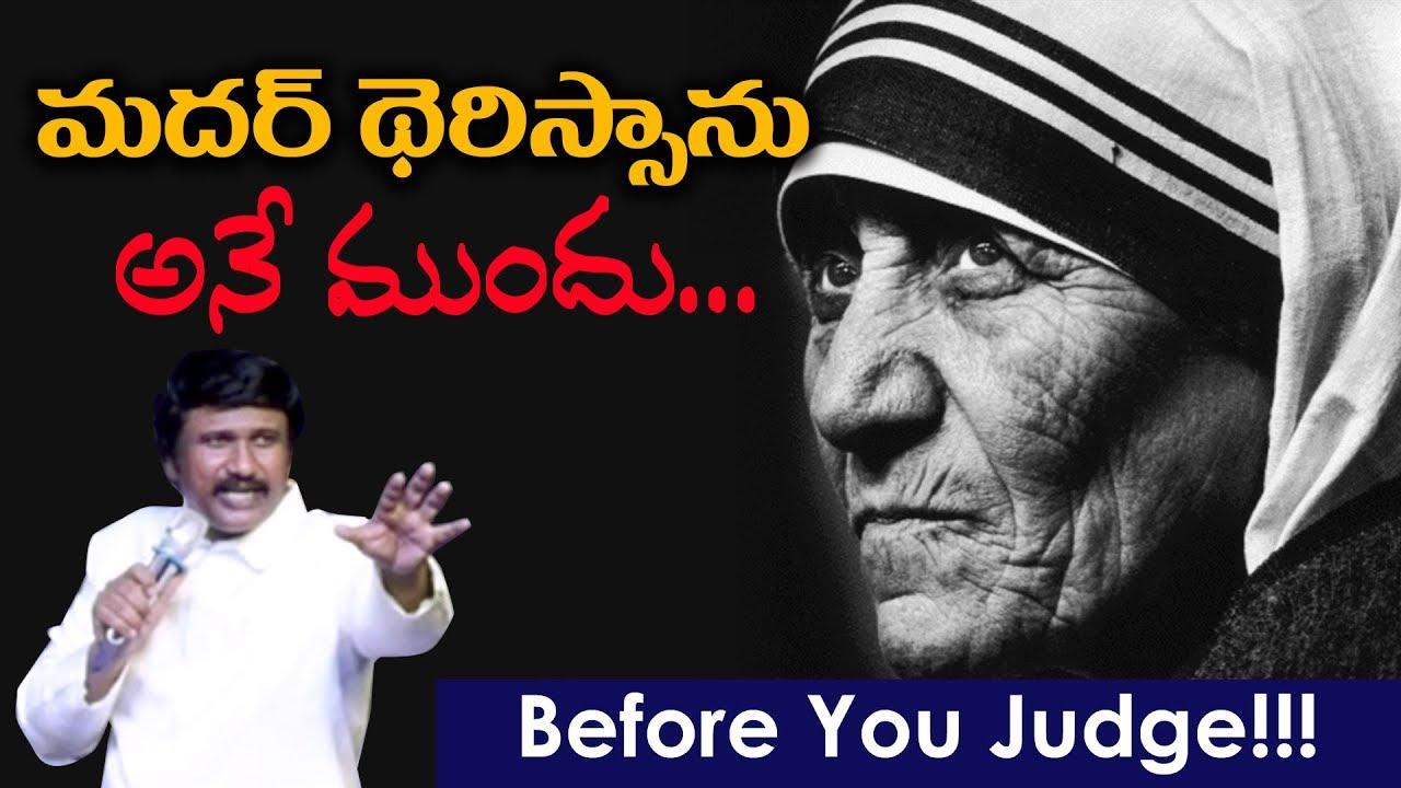 మదర్ థెరిసా గురించి నీకు ఏమి తెలుసు?-Mother Teresa (Telugu) |P.J.Stephen Paul Short Messages|