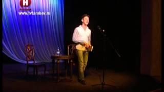В Тамбове прошел творческий вечер звезды фильма «Стиляги» Антона Шагина /НВ - Тамбов/