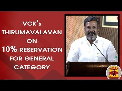 Thirumavalavan on 10% Reservation for General Category: Social Good? or Votebank Politics?