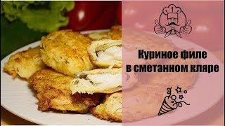 Куриное филе в сметанном кляре / Детский день рождения / Рецепты с фото
