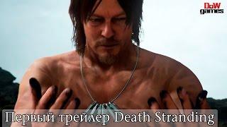 Первый трейлер Death Stranding — игра от Хидео Кодзимы