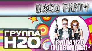 ГРУППА Н2О, DISCO PARTY 90 в г.Кириши (Concert video)