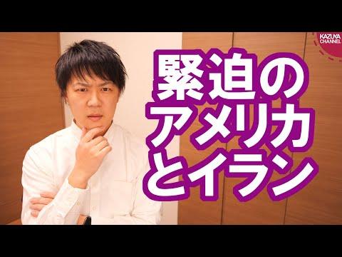 2020/01/08 日本の左派は憲法9条が素晴らしいと思うなら今こそイランに布教しに行け