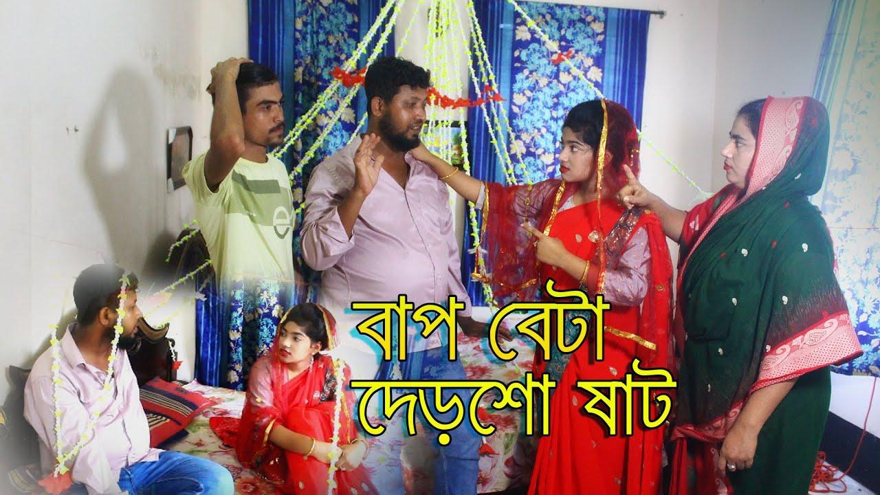 বাপ বেটা দেড়শো ষাট   Bap Beta Derso Sat   Bangla New Comedy Natok 2021   Kolkata Boo