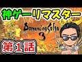 ロマサガ3リマスター 【第1話】人生で一番好きだったゲームを精一杯楽しみたいライブ!