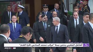 الملك محمد السادس يدشن بسلا