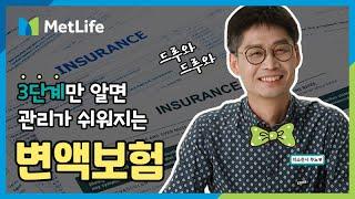 3단계만 알면 관리가 쉬워지는 변액 보험