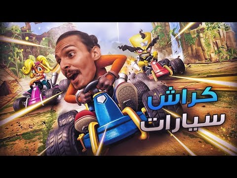 هذي لعبه ماهي سهله🙂  | Crash Team Racing