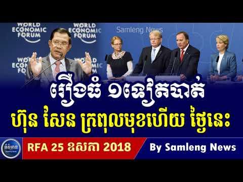 រដ្ឋាភិបាល ស៊ុយអ៊ែត កាត់ជំនួយលោក ហ៊ុន សែន ១ទៀត, Cambodia Hot News, Khmer News