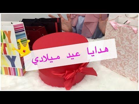 Open my birthday gift فتح هدايا عيد ميلادي  ^_^