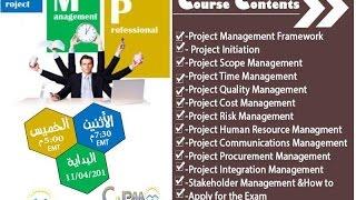 PMP Preperation Course 2016 | Aldarayn Academy | Lec 1
