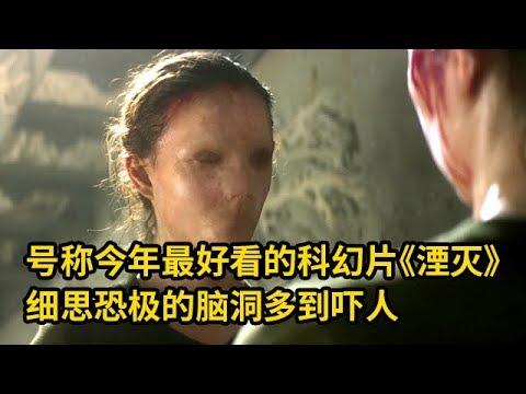 大聪看电影:号称今年最好看的科幻片《湮灭》,细思恐极的脑洞多到吓人