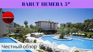 Честные обзоры отелей Турции: BARUT HEMERA 5* (Сиде)