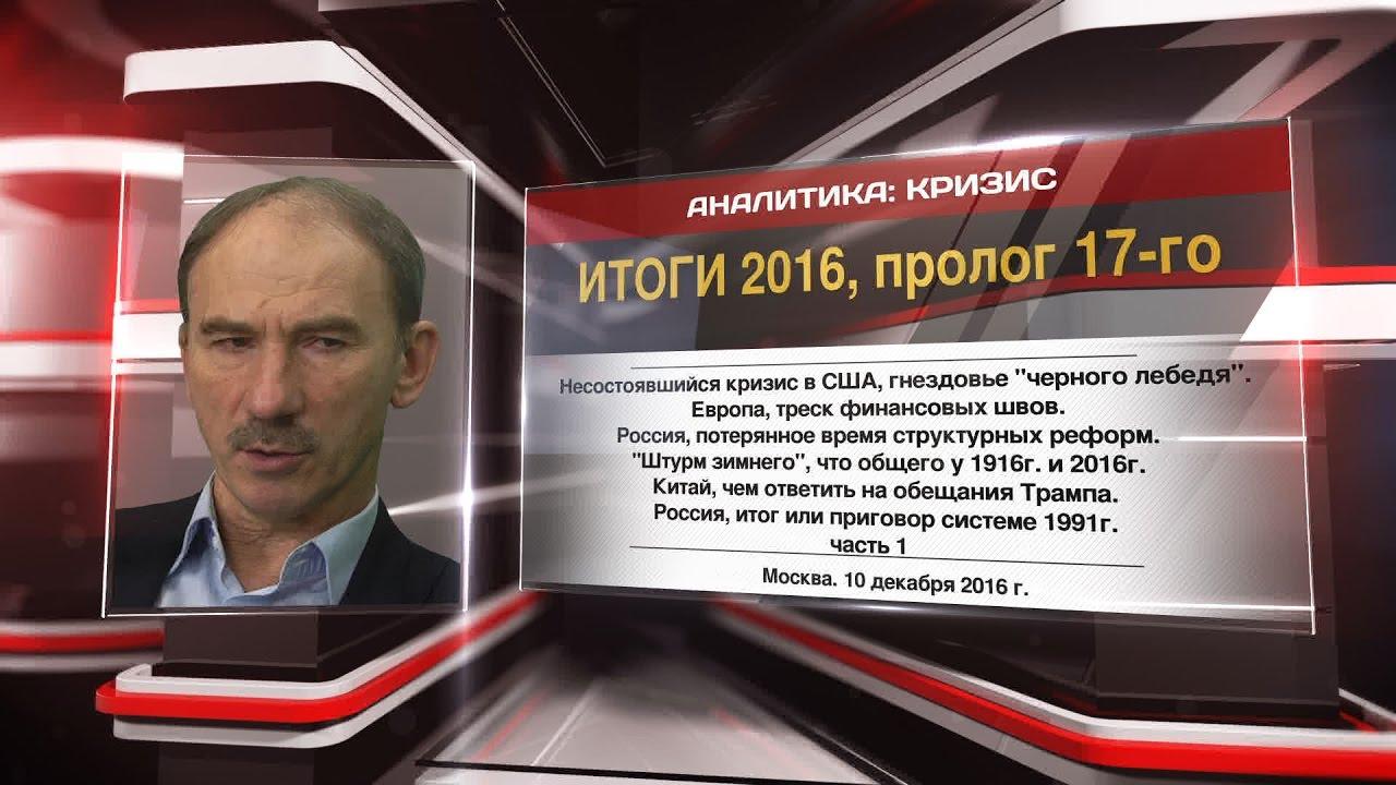 ИТОГИ 2016, пролог 17-го
