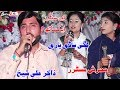 Lagi Sadi Yari | Official Video Song | Zakir Ali Sheikh And Sehrish Sisters | Punjabi Video Song