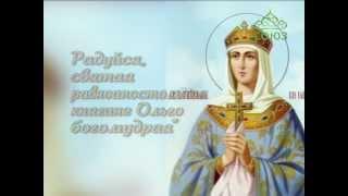 Уроки православия. Уроки жизни святой равноапостольной княгини Ольги. Урок 1. 21 июля 2014