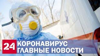 Коронавирус. Ситуация в России. Европа в тисках пандемии и критическая обстановка в США