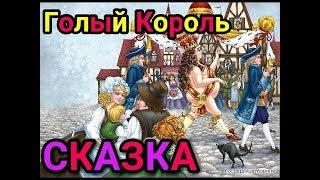 Сказка голый король или ( Новое платье короля) для...