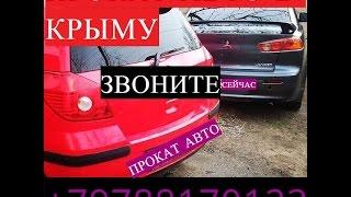 видео аренда автомобиля ялта