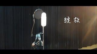 ::: 合唱版 ::: 2017台北市民生國中原創畢業歌《綻放》