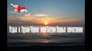 видео Отдых на Черном море в Грузии. Обзор побережья Грузии.