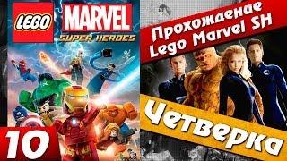 Прохождение lego marvel - часть 10 [Четверка] Хочешь продолжения? Ставь лайк!