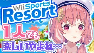 【wii sport resort】1人でやってもスポーツは夏。【笹木咲/にじさんじ】