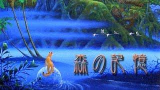 森の記憶 (現代童画会) (現代童画展)