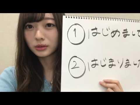 46 umezawaminami 2018年02月20日 梅澤 美波(乃木坂46)