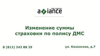 видео Полис ДМС для иностранных граждан: оформление, стоимость, документы
